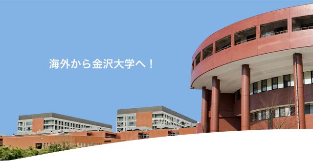 海外から金沢大学へ! 留学生教育部(海外→金沢大学)