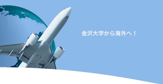金沢大学から海外へ!(金沢大学→海外)